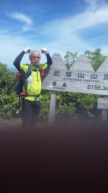 武尊山,日本百名山 88<br />  座