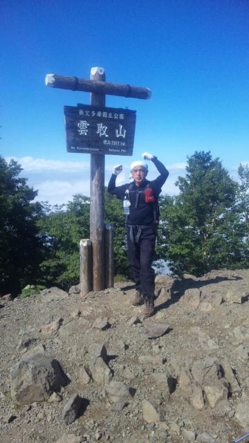 日本百名山90<br />  座目雲取山登頂