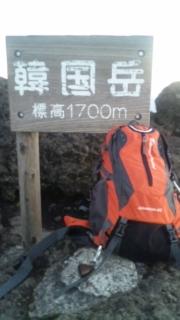 一年遅れの霧島山