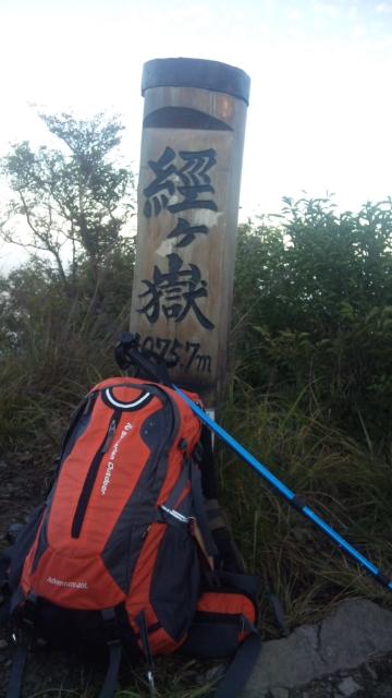 故郷の最高峰経ケ岳に登頂