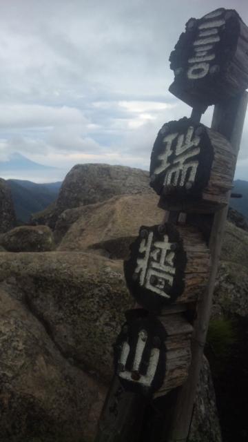 みずがき山登頂