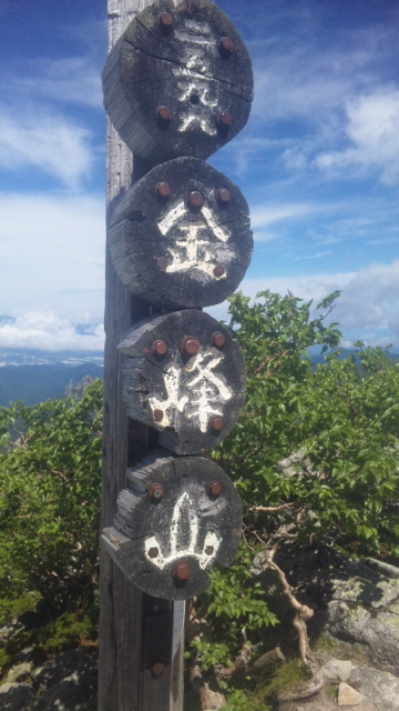 金峰山に登頂し無事下山