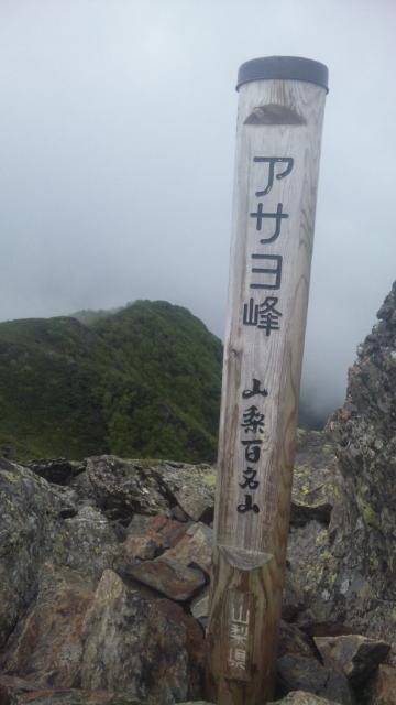 日本百高アサヨ峰登頂
