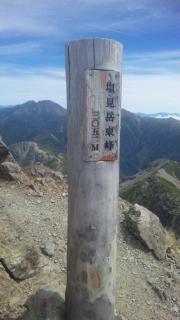 塩見岳から世界遺産の富士山が見えた
