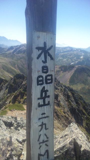 日帰り最難関の水晶岳登頂